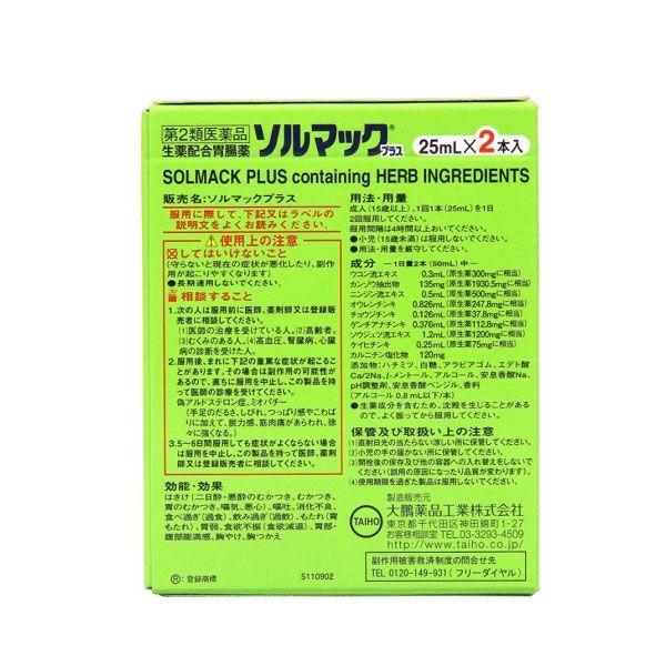 ソルマックプラス 25ml×2本