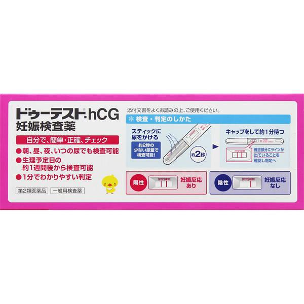 ドゥーテスト・hCG 2回用