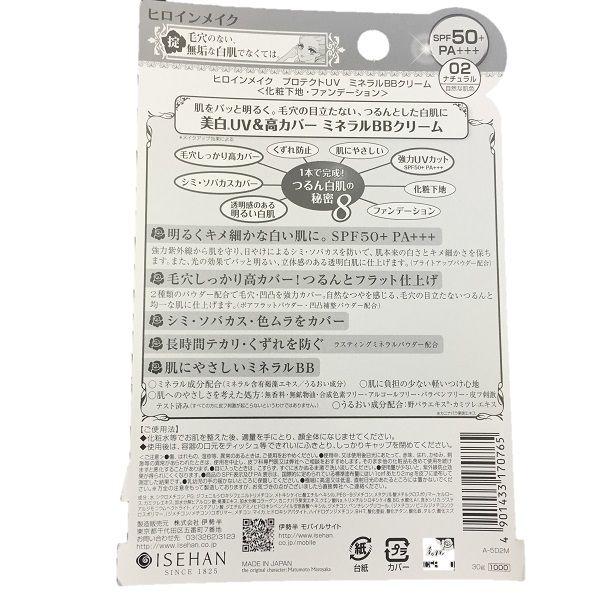 ヒロインMプロテクトミネラルBBC 02
