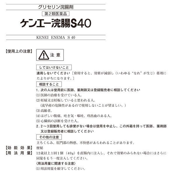 ケンエー浣腸S 40g×10個入