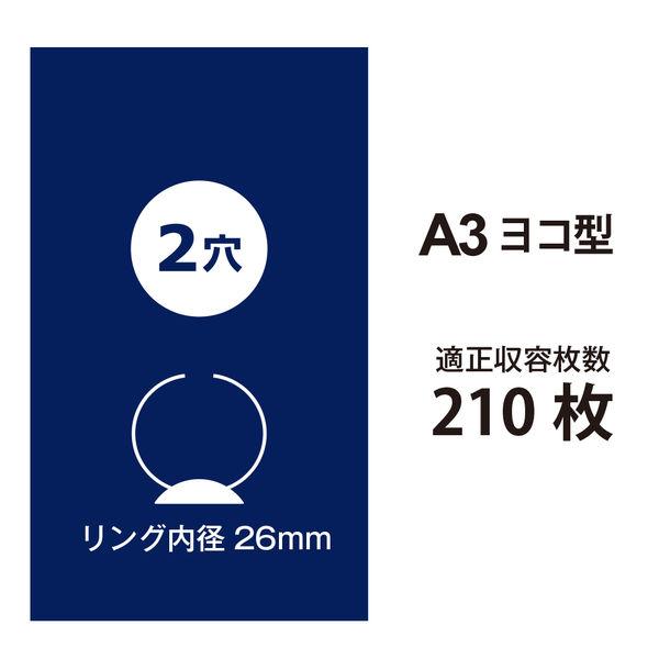 リングファイル A3横 背幅35mm