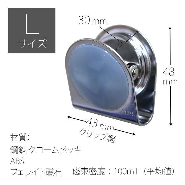 プラス マグネットクリップ CP-FL060 ブルー CP-FL060BL (直送品)