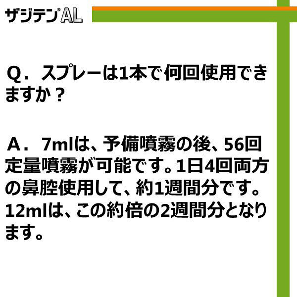 ザジテンAL鼻炎スプレーαクール12ml
