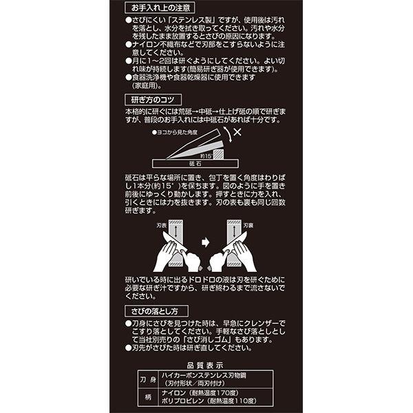 貝印 関孫六 わかたけ 三徳165mm
