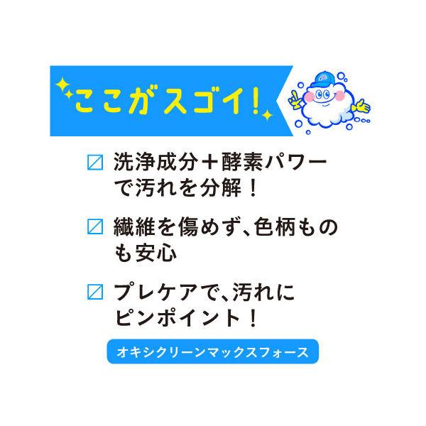 オキシクリーンマックスフォース354ml