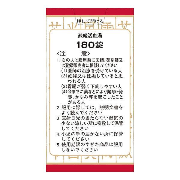 疎経活血湯エキス錠 180錠