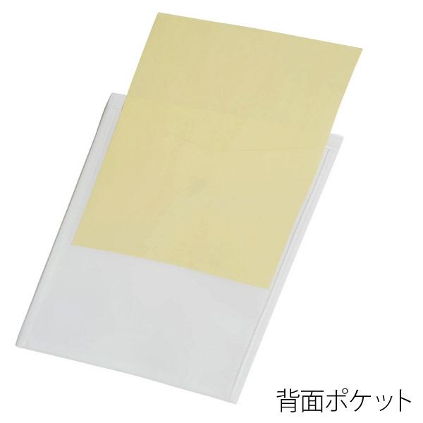 プラス シンプルワーク ポケット付エンベロープマチ付 A4タテ ホワイト 88273 1セット(50枚:10枚入×5)