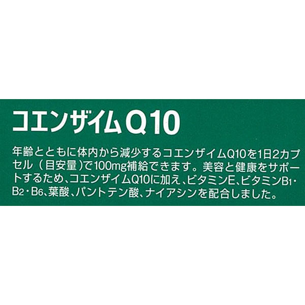 コエンザイムQ10 1個(60カプセル)