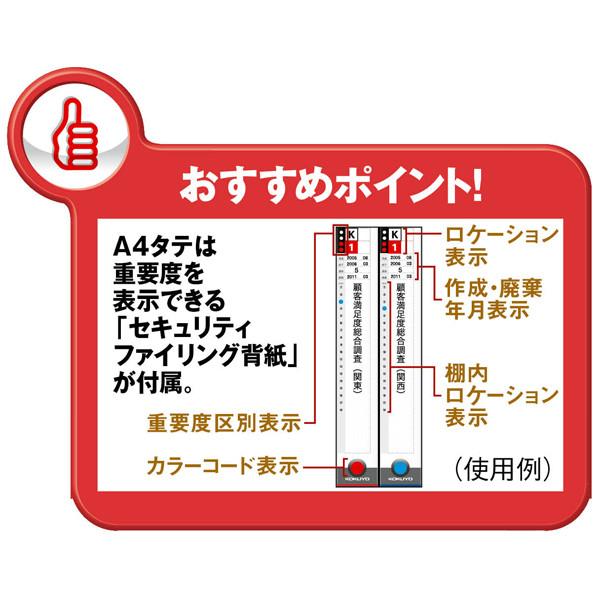 チューブファイル A4縦70mm 3冊