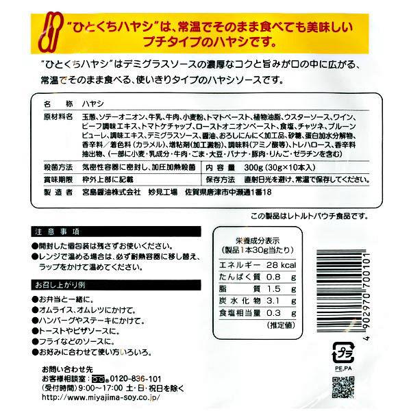 宮島醤油 ひとくちハヤシ 10本