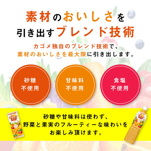 野菜生活100マンゴーサラダ 15本
