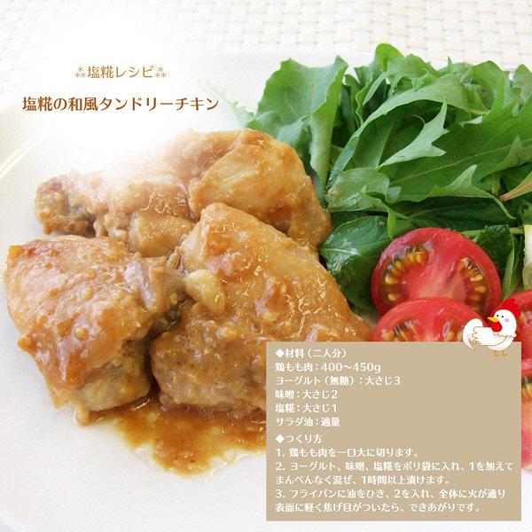 ひかり味噌 塩糀550g 1本