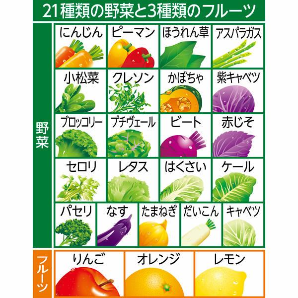 野菜生活100 オリジナル おまけ付き