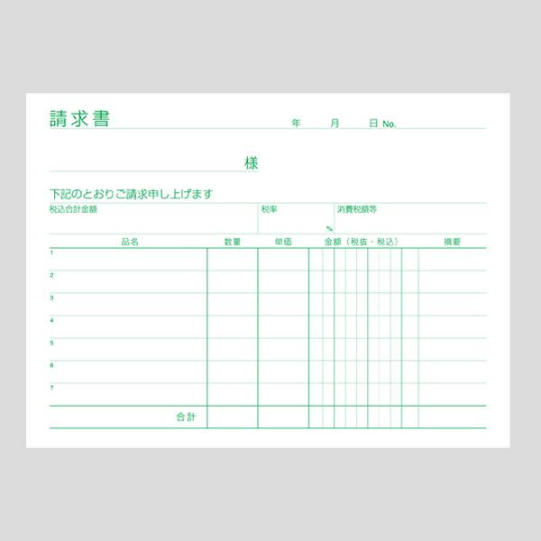 アスクル オリジナル納品書 請求書付き 3枚複写 B6ヨコ 50冊(10冊×5袋)