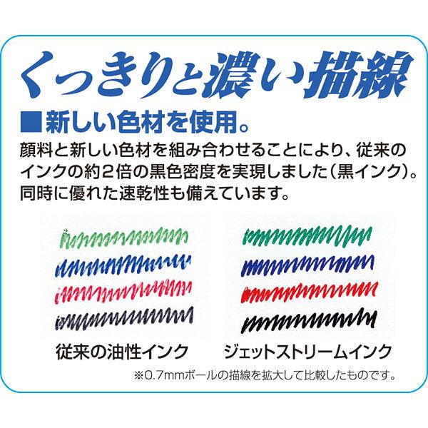 ジェットストリーム黒 0.7 限定10本