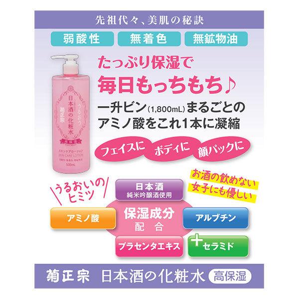 菊正宗 日本酒の化粧水高保湿 500ml