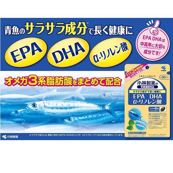 小林製薬EPA DHA α-リノレン酸