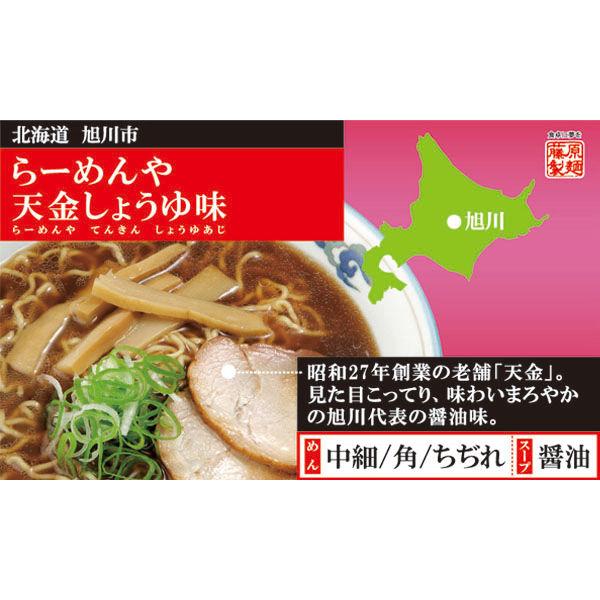らーめんや天金旭川醤油 5食