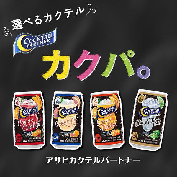 カクテルP カシスオレンジ 350×3缶