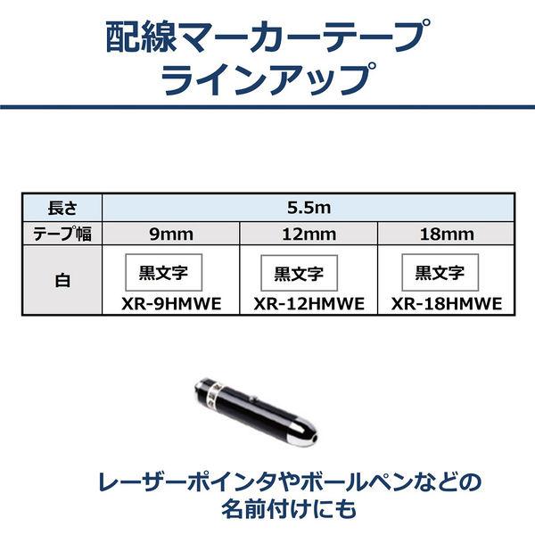 ネームランド  配線マーカー 18mm