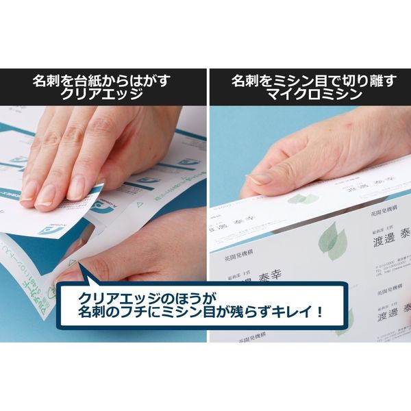エーワン マルチカード 名刺用紙 クリアエッジ 片面 インクジェット マット紙 白 標準 A4 10面 1セット:1袋(5シート入)×3袋 51415(取寄品)