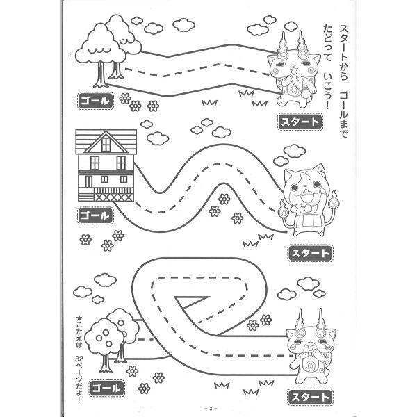アスクルショウワノート B5ぬりえ 妖怪ウォッチ M 500714905 5冊