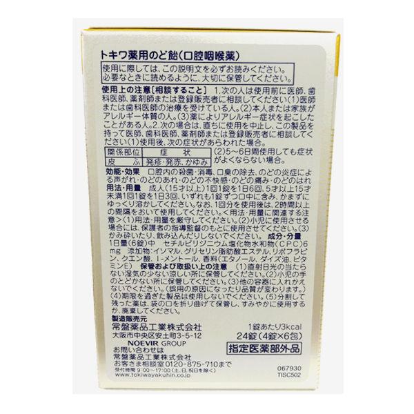 プロテクトドロップ レモン風味 2箱