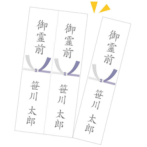 ササガワ OA対応札紙 藍水引 佛 28-965 1袋(105枚:3枚付×35シート) (取寄品)