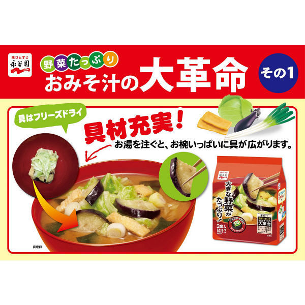おみそ汁大革命野菜いきいき 3袋