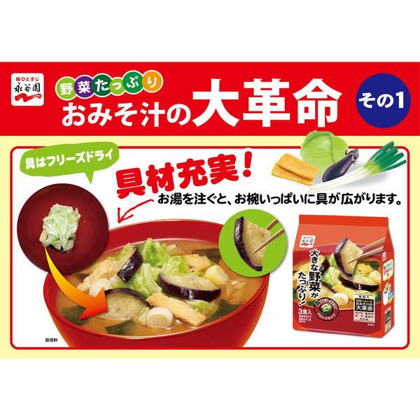 おみそ汁大革命野菜いきいき 5袋