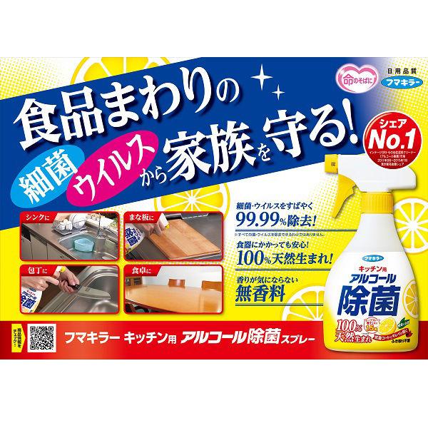 フマキラー キッチン用除菌スプレー