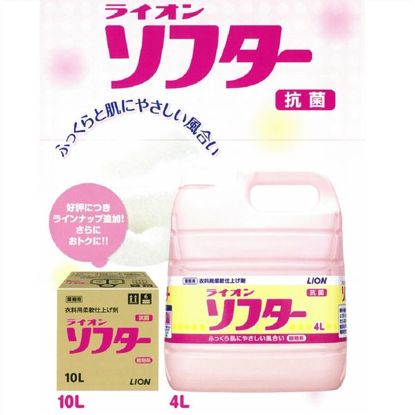 ライオンソフター 業務用柔軟剤10L