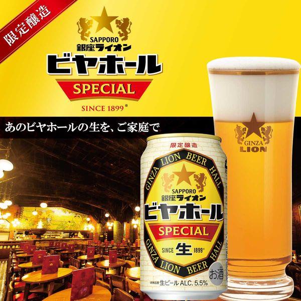 銀座ライオンビヤホールスペシャル 6缶