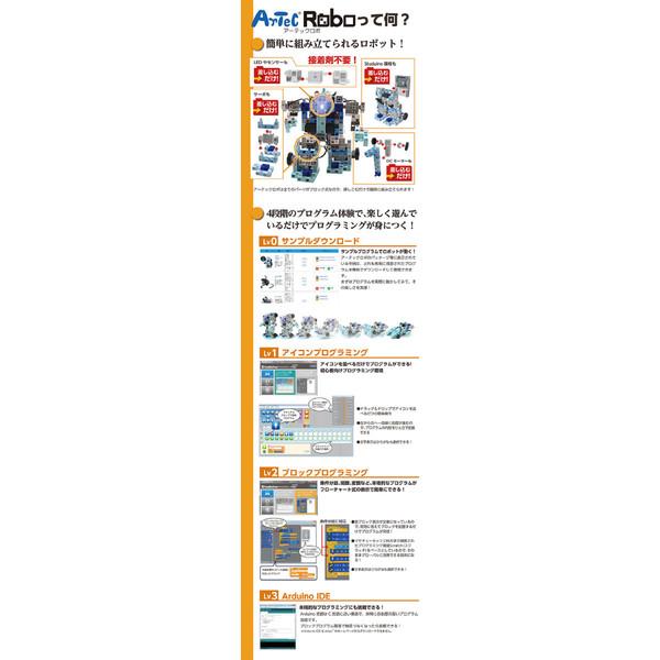 アーテック ブロックロボティスト アドバンス 153143 1セット (直送品)