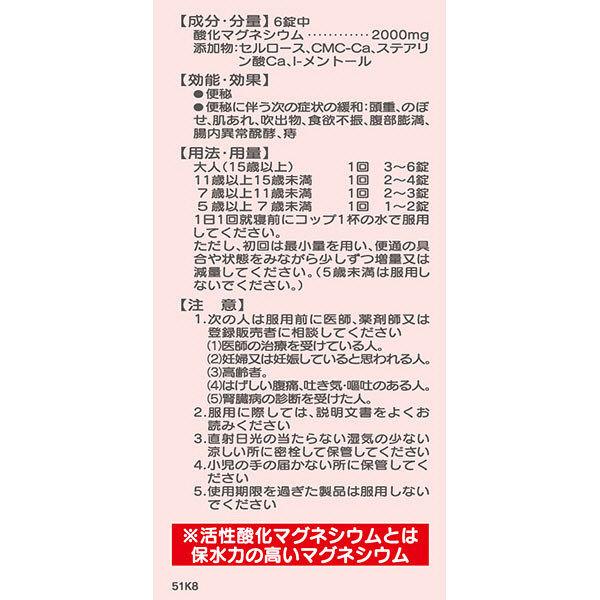 3Aマグネシア 360錠×2箱