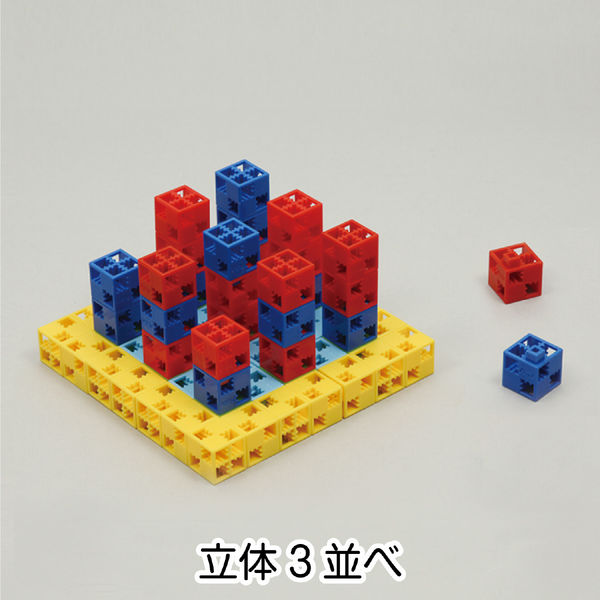 アーテック Artecブロック スクールマスセット 76542 (直送品)