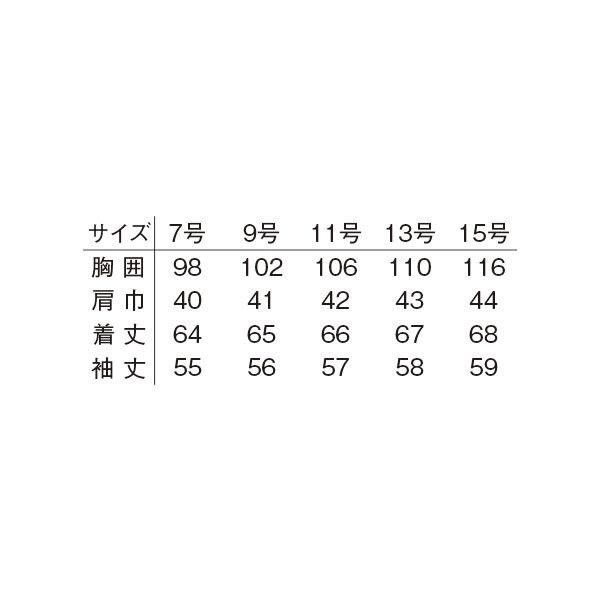 明石スクールユニフォームカンパニー レディースジャケット ネイビー 7 UN1308-7-7 (直送品)
