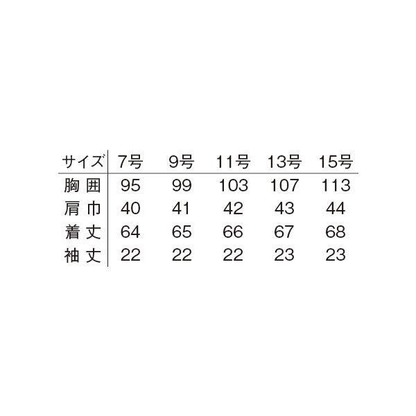 明石スクールユニフォームカンパニー レディース半袖ジャケット ネイビー 7 UN1900-7-7 (直送品)