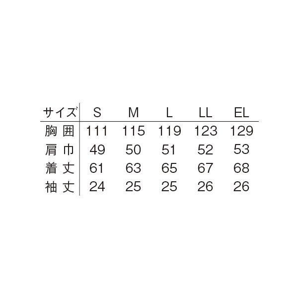 明石スクールユニフォームカンパニー メンズ半袖ブルゾン ベージュ 5L UN770-3-5L (直送品)