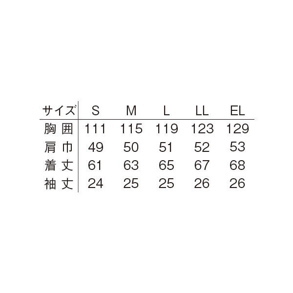 明石スクールユニフォームカンパニー メンズ半袖ブルゾン ベージュ M UN770-3-M (直送品)