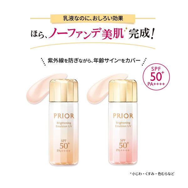 プリオール 高保湿 おしろい美白乳液