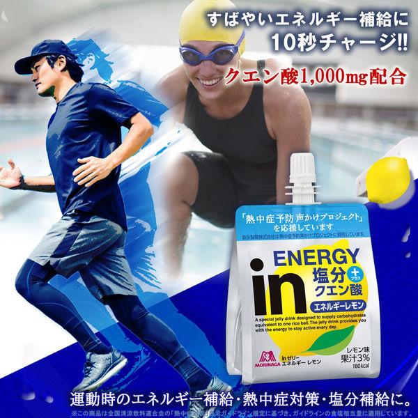 inゼリーエネルギーレモン 6個
