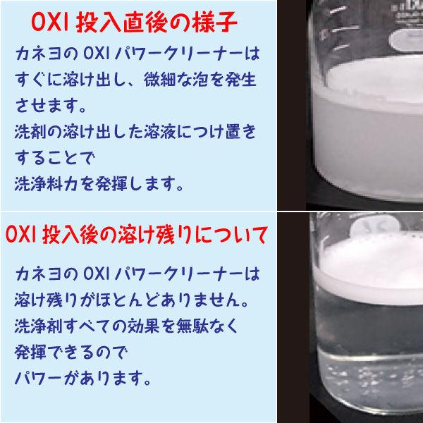 OXIパワークリーナー+セスキ400g