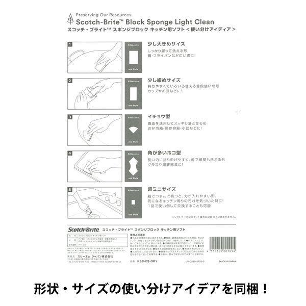 【LOHACO先行販売】スコッチブライト 切り離して使う キッチン スポンジ 研磨剤(ソフト) スリーエム (3M)