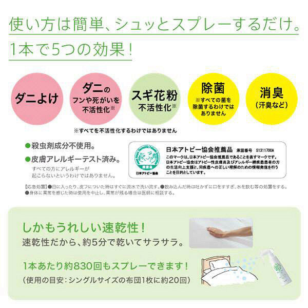 ピュアイズム寝具クリーンケアミスト替×2
