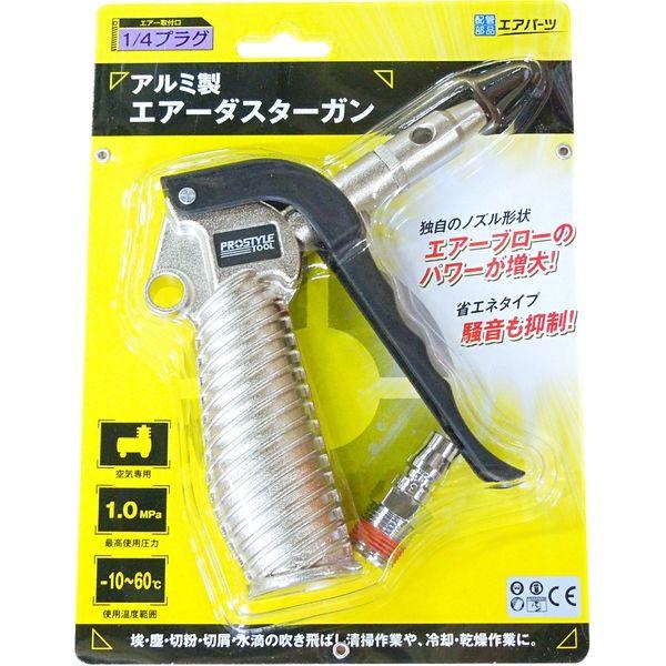 【エアーツール】フローバル プロスタイルツール(PROSTYLE TOOL) アルミ製エアーダスターガン 風量集中ノズル型 ABG-06 1個(直送品)