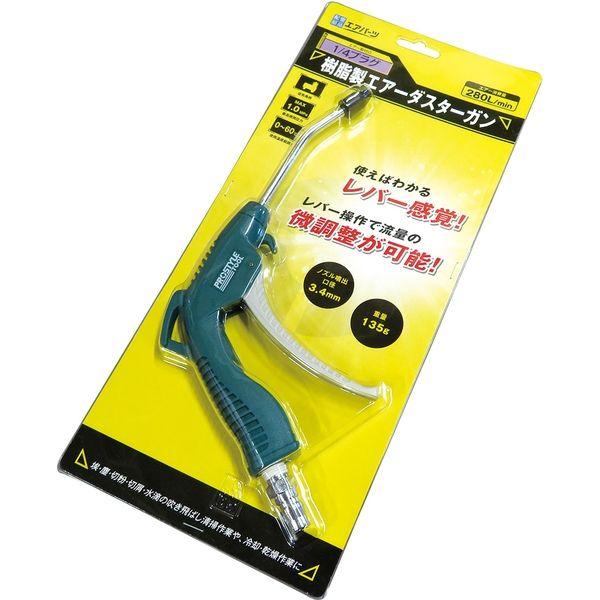 【エアーツール】フローバル プロスタイルツール(PROSTYLE TOOL) 樹脂製エアーダスターガン FST-1602-L100 1個(直送品)
