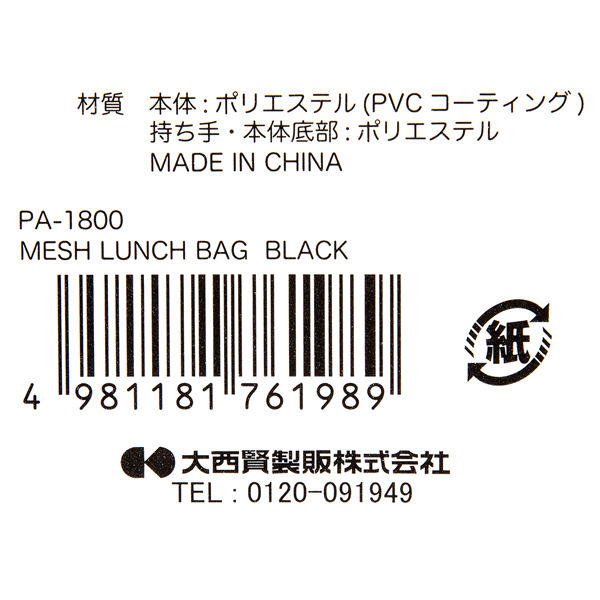 PEANUTSメッシュバッグ BLACK