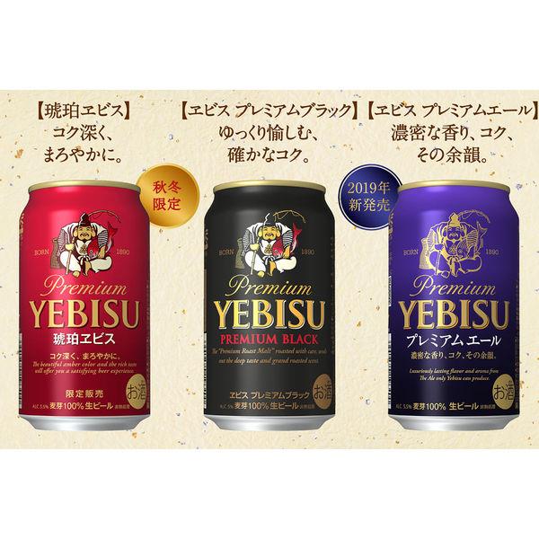 ヱビスオリジナルギフト 8缶