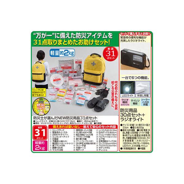 ファミリー・ライフ 防災用品31点セット(30点セットYE+ラジオライトBK) a21258(直送品)